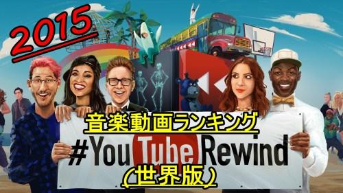 YouTube2015人気音楽動画ランキング(世界版)01