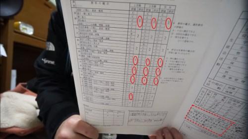 マホト 中学 成績表06