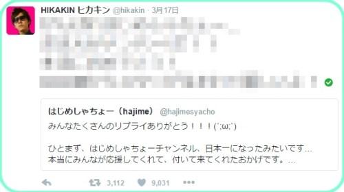 はじめしゃちょーの登録者数日本一にヒカキンがコメント!他皆の反応まとめ ヒカキン01