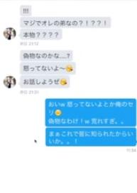 はじめしゃちょー 弟 twitter 偽アカウント しゅん部長 正体07