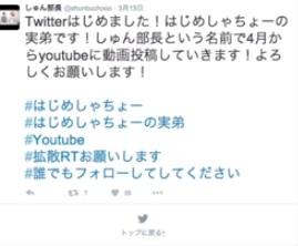 はじめしゃちょー 弟 twitter 偽アカウント しゅん部長 正体03