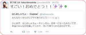 はじめしゃちょーの登録者数日本一にヒカキンがコメント!他皆の反応まとめ 木下ゆうか