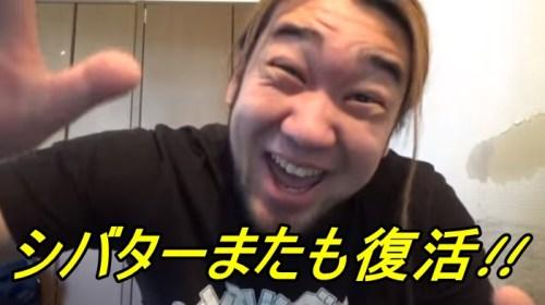 シバター アカウント 復活01