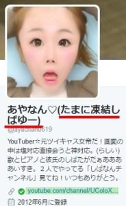東海オンエアしばゆーのTwitterアカウントが凍結!原因は!?07