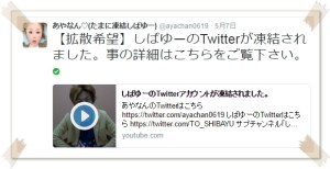 東海オンエアしばゆーのTwitterアカウントが凍結!原因は!?05