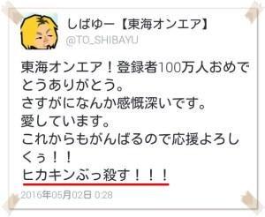東海オンエアしばゆーのTwitterアカウントが凍結!原因は!?04