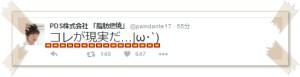 PDS株式会社ダンテ、サスケ2016オーディション&本戦結果速報!25