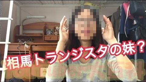 相馬トランジスタ 妹02