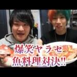 [トミック]はじめvsトミック 爆笑ヤラセ魚料理対決ww