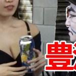 [カブキン]渋谷で一番「巨乳な女子」を探してたらカオスすぎたww
