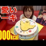 """[木下ゆうか]【MUKBANG】 3 Million Subs Yellow Bird Cake [4000kcal]! From Korean YouTuber """"Manganyeo"""" !! [Click CC]"""