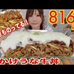 [木下ゆうか]【MUKBANG】 Tororo Over Rice ! [Eel + Beef] Rice With Grated Yam! [5.6Kg] 8167kcal [CC Available]