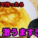 [マスオ]炊飯器で作ったら激うますぎた!ぷるぷるスフレチーズケーキ【簡単レシピ】