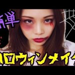 [MakoChannel ]【ハロウィンメイク#2】簡単傷&アザメイク◆材料2つで血のりの作り方!怖くない裸眼メイク!池田真子 Halloween makeup tutorial