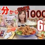 [木下ゆうか]【MUKBANG】 50 Fried Chicken!!! Oita's Heaven!! Chips, Cracker..Etc [6Kg] Over 10629kcal [Click CC]