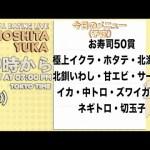 [木下ゆうか]【19時くらいから】[PM 7:00〜] 木下ゆうかの晩ごはんライブ[銀のさら] 極上イクラ・ホタテ・ズワイガニetc…[MUKBANG] | Yuka [Oogui]Social Eating