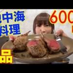 [木下ゆうか]【MUKBANG】 Various Seafood Dishes!! 9 Mediterranean Plates [Walkingbook] About 6000kcal [Click CC]