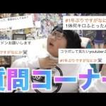 [みっきーチャンネル]やってよみっきー!教えてみっきー!1年ぶりの質問コーナー!!!