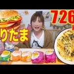 [木下ゆうか]【MUKBANG】 FINALLY! Trying McD's Teritama Burger! 3Kinds..Etc & My Special Arrange! 7262kcal[Use CC]