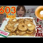 [木下ゆうか]【High Calorie】 Melty Brûlée French Toast Donuts!!! 24 Krispy Kreme Using 18 Eggs! 7603kcal[Use CC]