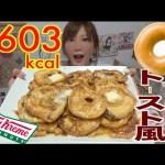 [木下ゆうか]【High Calorie】 Melty Brûlée French Toast Donuts!!! 24 Krispy Kreme Using 18 Eggs! 7603kcal[Use CC]