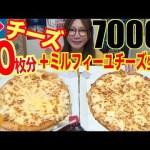 [木下ゆうか]【MUKBANG】 [Domino's Pizza] 4 Times ULTRA-TOPPING CHEESE + MilleFeuille Double Cheese! 7000kcal[CC]
