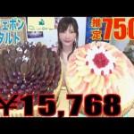 [木下ゆうか]【MUKBANG】 [Qu'il Fait Bon] 142$ OF SUMMER TARTS!! [Summer Black Tart, Peach Tiramisu] 7500kcal[CC]