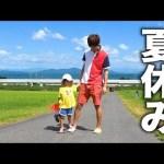 [はなお .ohaerisu menten.]はなおの夏休み。しょーちゃんと散歩 -one summer day-