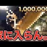 [はじめしゃちょー]100万円のフィギュアを買いました。大きくて家に入りませんでした。
