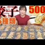[木下ゆうか]【MUKBANG】 15 Kinds OF Dumplings!! Cheese, Choco Banana, Coriander..Etc [About 5000kcal] [Use CC]