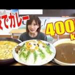 [木下ゆうか]【MUKBANG】 Eating Hiro's Excellent Curry At Hachijojima High School! The TV Champion Winner![Use CC]