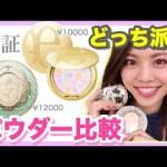 [MakoChannel ]【コスメ比較】買うならどっち!?エレガンスとミラコレ2019で検証してみた!デパコス 高級パウダー 池田真子 cosmetics