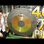[はじめしゃちょー]【爆音】40万円の巨大な銅鑼を買ってしまった男。