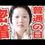 [みっきーチャンネル]【みっきーの1日密着】プライベート&お仕事 主な生活を撮ってみた。【モーニングルーティン】【Vlog】【必見】