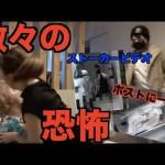 [しばなんチャンネル]【超リアル】ストーカーの視聴者に家を襲撃されるドッキリであやなん大発狂www