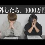 [水溜りボンド]どちらかが今夜1000万円支払います。【視聴者人気動画ランキング】