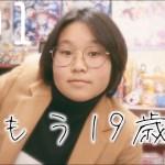 [みっきーチャンネル]お年玉使ってユニクロとGUで買い物したから購入品紹介する!