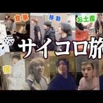 [水溜りボンド]【出た目×1万円】すべてサイコロで値段を決める旅がヤバすぎた!!