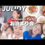 [マリリン fukuse yuuri]【お客さんが来る、とある日】ジュリディ初泊まり❤️のんびり過ごしたよ❤️掃除•料理•パーティ