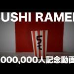 [すしらーめん]【近日公開】登録者5,000,000人特大企画!!