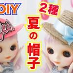 [こうじょうちょー]【簡単DIY】ブライス人形用の夏小物作り2アイテム♡ドール用帽子の作り方【 こうじょうちょー 】Blythe Doll