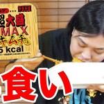 [水溜りボンド]【早食い】ペヤング超超超大盛「納豆キムチ」早食いしたら遂に人類超えた記録でたwww