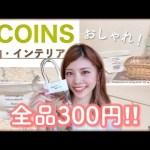 [MakoChannel ]【3COINS】売り切れ注意!収納&インテリア大量 購入品紹介!新作ランドリーグッズも!スリーコインズ
