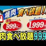 [takeyaki翔]【大食い】焼肉食べ放題999円!?全メニュー食べてみた。