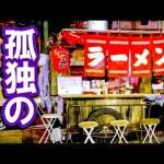 [takeyaki翔]【深夜2時】幻の屋台ラーメンに行ってみた。美味すぎん?