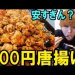 [takeyaki翔]【唐揚げ】200円でから揚げ100個食べ放題がヤバい。