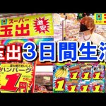 [takeyaki翔]西成の変なスーパーで3日間生活。ここ安すぎん?【玉出】