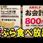 [takeyaki翔]【大食い】800円で天ぷら食べ放題!安すぎん?
