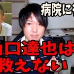 [みずにゃんちゃんねる]【逮捕】元「TOKIO」の山口達也は救えない…