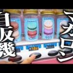 [水溜りボンド]【Twitterで話題】500円のマカロンが販売されてる自販機が不思議すぎたwww